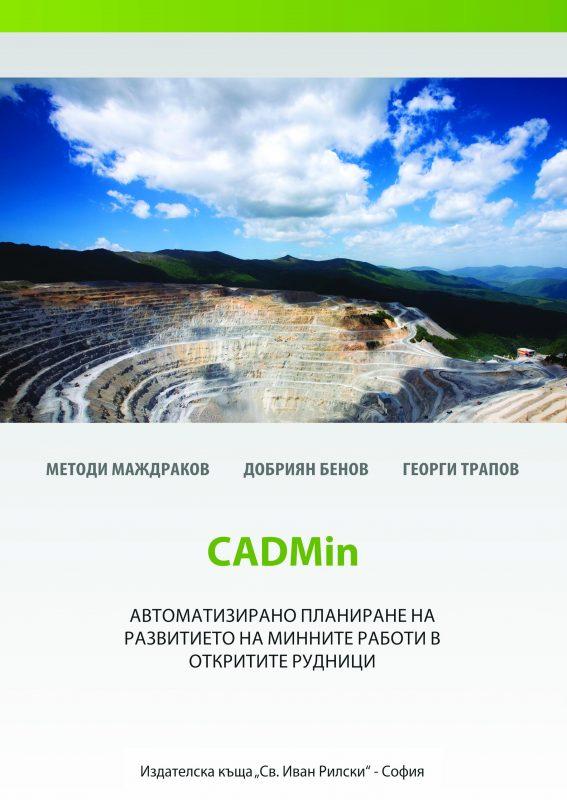 CADMin. Автоматизирано планиране на развитието на минните работи в откритите рудници